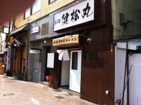 麺処 まるは 健松丸