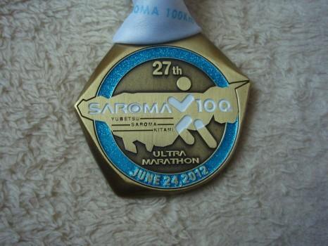 第27回サロマ湖100kmウルトラマラソン 完走メダル