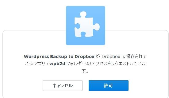 backup-dropbox3