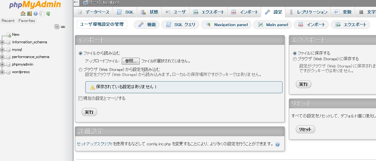 phpmyadmin設定画面
